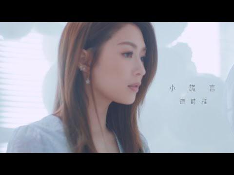 連詩雅 Shiga Lin - 小謊言 Siu Fong Yin (Little Lies)