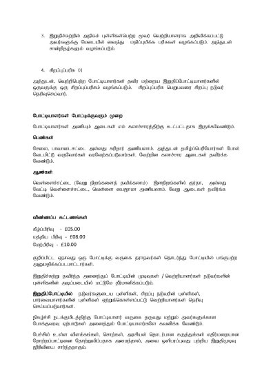thamizhadal03_Page_5