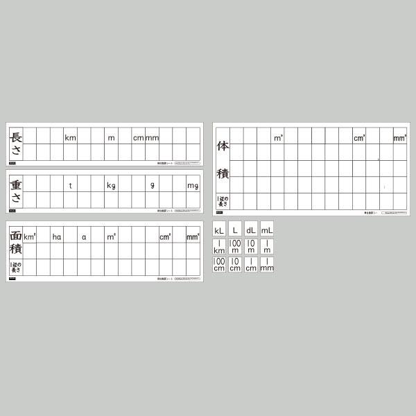uchidasウチダス単位換算シート 学習支援用品