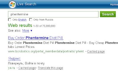 yandex phentermine