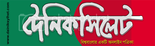sylhet news paper