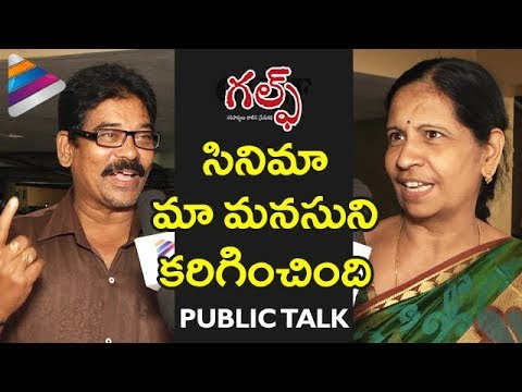 Gulf Telugu Movie Public Talk
