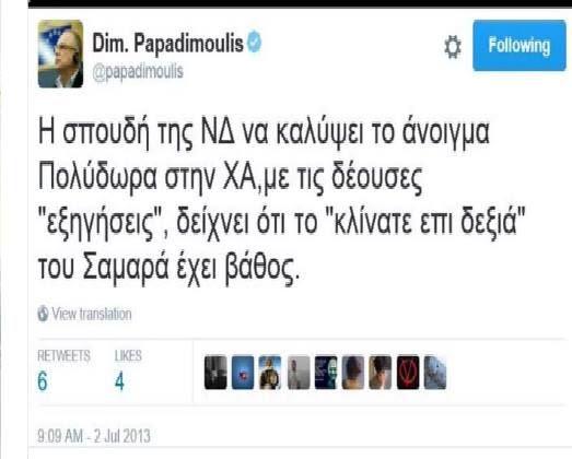 papadhmoulhs