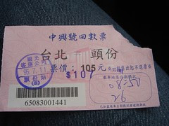 Bus Ticket from TouFen to TaiPei