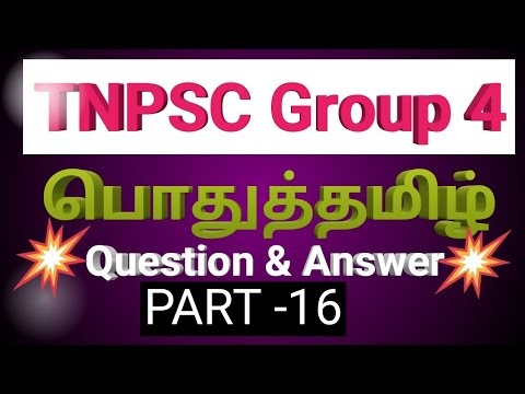 TNPSC  Group4 General Tamil  Question & Answer PART 16 TNPSC Making Change