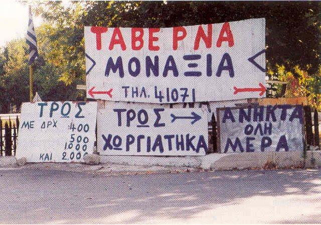 40 ελληνικές επιγραφές και ταμπέλες που πραγματικά φωνάζουν «μόνο στην Ελλάδα!»