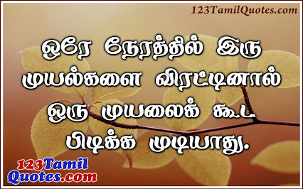 Short Positive Break Up Quotes Pinterest Tamil Good Thoughts