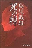 死の棘 (新潮文庫)