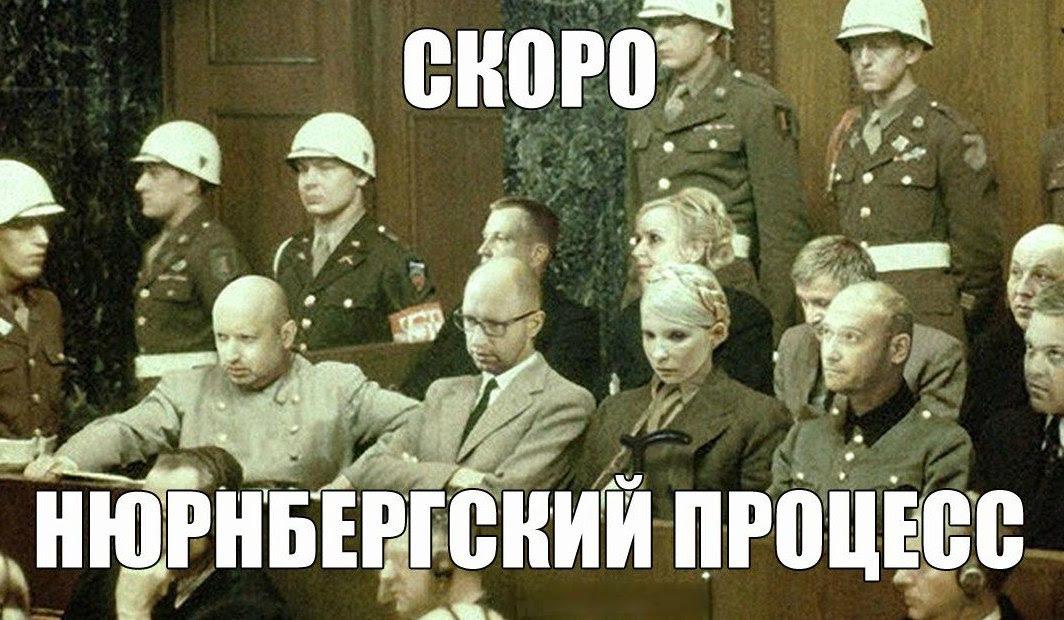 Картинки по запросу Нюрнбергский процесс для Порошенко, Яценюка