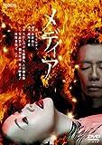 蜷川幸雄×大竹しのぶ メディア [DVD]