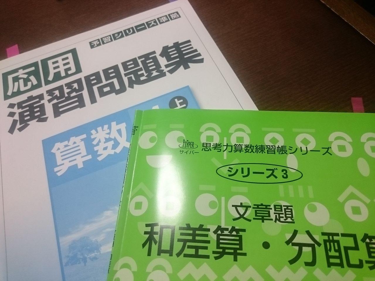 [トップコレクション] 和差算 問題 - かわいいフリー素材集 ...