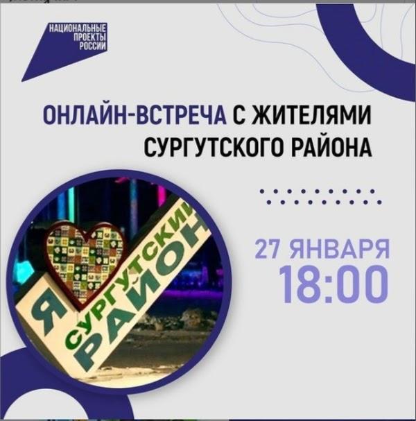 Губернатор Югры проведет онлайн-встречу с жителями Сургутского района