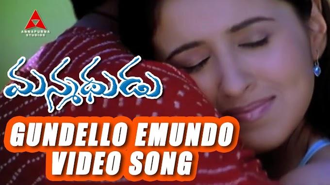 Gundello Emundo Lyrics - Manmadhudu Lyrics in Telugu and English