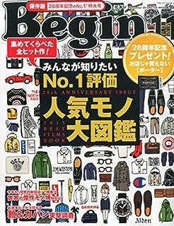 Begin (ビギン) 2015年 11月号 [雑誌]