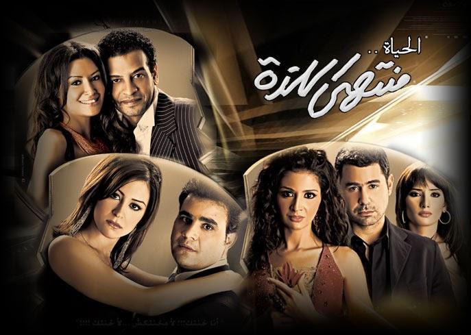 فيلم الحياة منتهى اللذة حنان ترك منة شلبي نسخة كاملة 2005