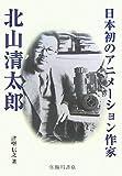 日本初のアニメーション作家 北山清太郎 (ビジュアル文化シリーズ)