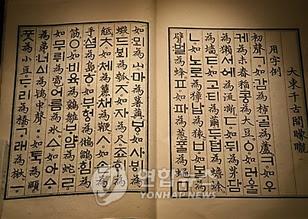El idioma coreano