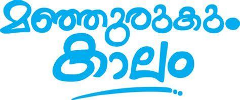 Manjurumkum kaalam title in malayalam Free vector in