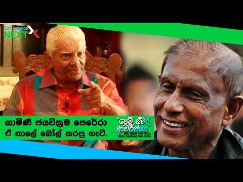 'Sri Lanka Next - පෙම් ස්වර ආවර්ජනා' Premasara Epasinghe's life story - Episode 01