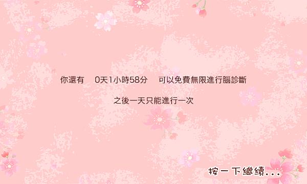 Screenshot_2013-01-24-13-55-59