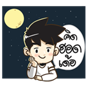 http://line.me/S/sticker/11558