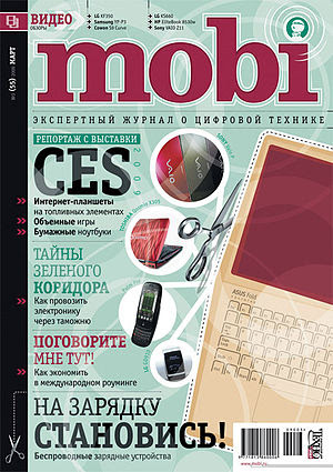 English: Cover of Mobi Magazine released 03.2009