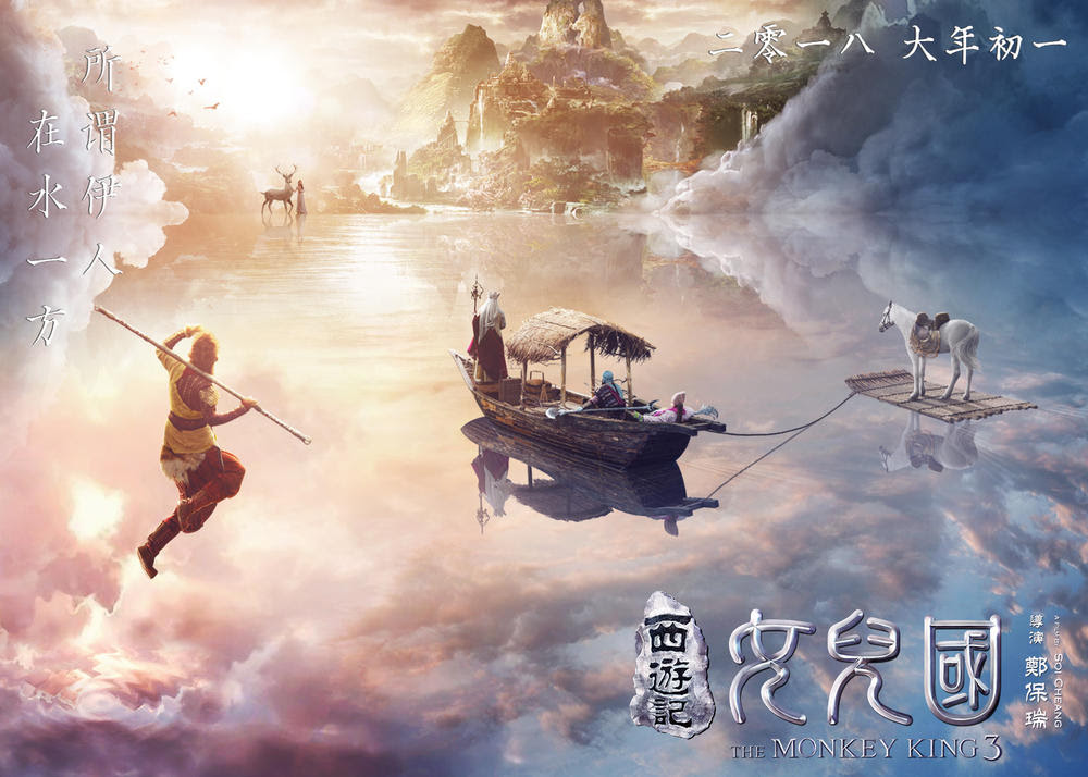 THE MONKEY KING 3: Legends Return In New Character Banners