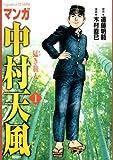 マンガ中村天風(1) 猛き旅人