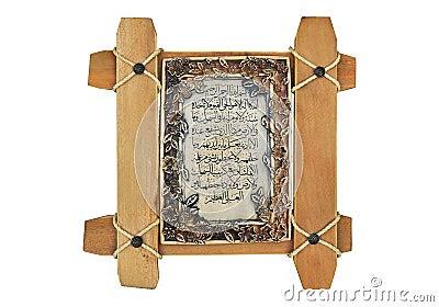 wood-frame-islamic-writing-