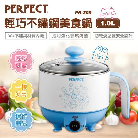 PERFECT/1.0L/輕巧/不鏽鋼/美食鍋/PR-209