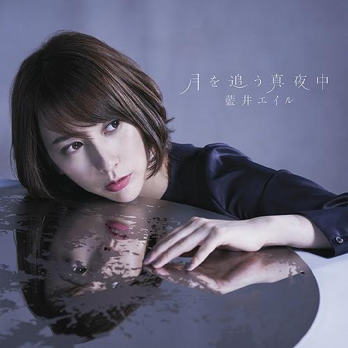 Tsuki wo Ou Mayonaka / Eir Aoi
