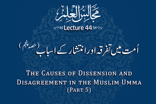 The Causes of Dissension and Disagreement in the Muslim Umma (Part 5) Majalis-ul-Ilm (The Sittings of Knowledge) Lecture 44