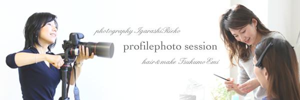プロフィール写真 東京の代々木・池袋・渋谷・新宿 フォト  - プロフィール写真 撮影 東京