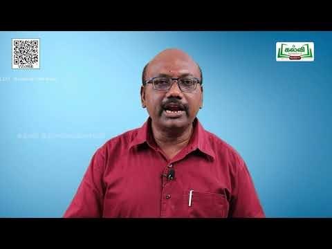 11th Agricultural Science களை மேலாண்மை பாடம் 10 பகுதி 1 Kalvi TV