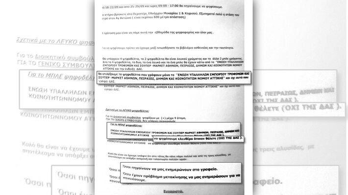 Το έγγραφο με τις «οδηγίες»