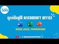 វីដេអូចំនួន 10 ជួយអ្នកឱ្យចាប់ផ្តើមជាមួយ Microsoft Word (និយាយភាសាខ្មែរ) - rean computer101