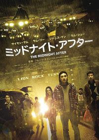 那夜凌晨 我坐上了旺角開往大埔的紅VAN (The Midnight After) poster