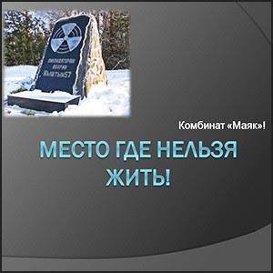 Все помнят Чернобыль, но не помнят Маяк