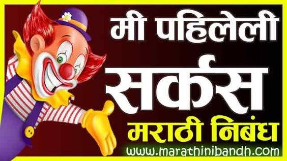 मी पाहिलेली सर्कस | Mi Pahileli Circus Marathi Nibandh