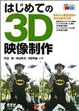 はじめての3D映像制作