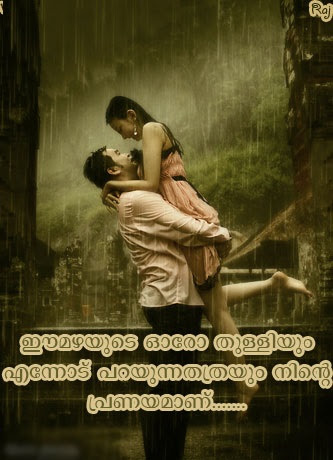 Malayalam Fb Image Share Archives Facebook Image Share