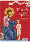 Το Παιδί με τη Θεϊκή Φλόγα - Άγιος Ιγνάτιος Ο Θεοφόρος