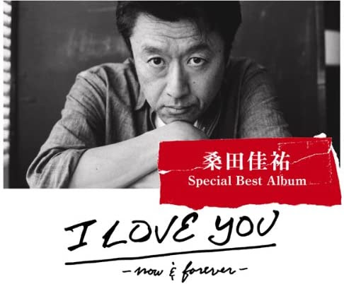 I LOVE YOU -now & forever- (完全生産限定盤)