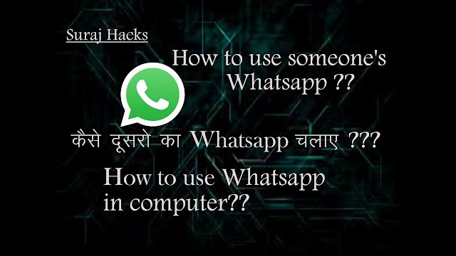 How to Use Others Whatsapp ?