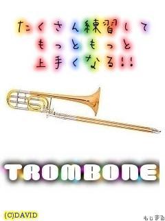 トロンボーン画像 その3 空の音たち
