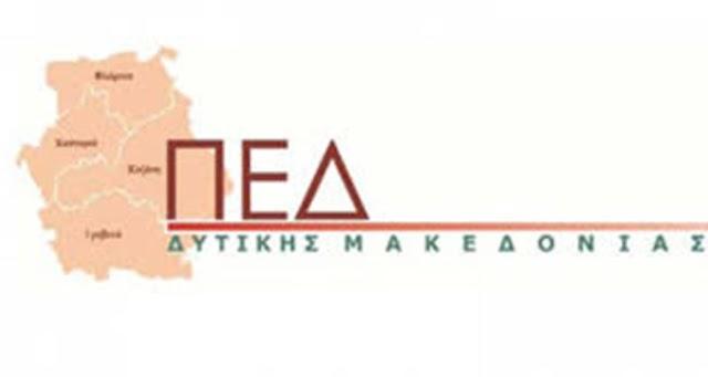 Δ. Μακεδονία: Αίτημα ΠΕΔ για παράταση διαβούλευσης για ΕΣΔΙΜ