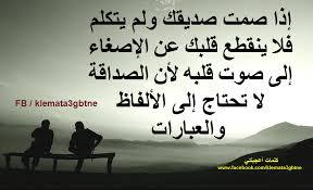 ابيات شعر عن الصديق الكفو Shaer Blog