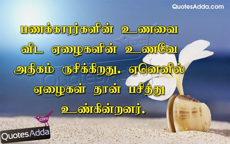 53 QUOTE OF MEANING TAMIL