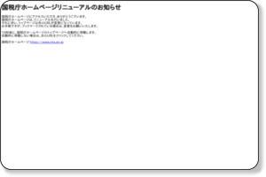 http://www.nta.go.jp/gensen/nencho/index.htm