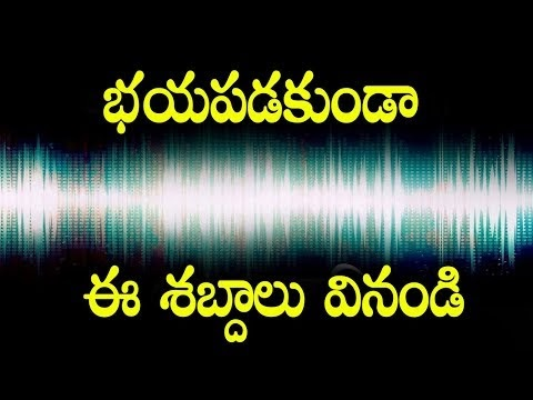 Sounds You've Never Heard Before || Telugu Facts
